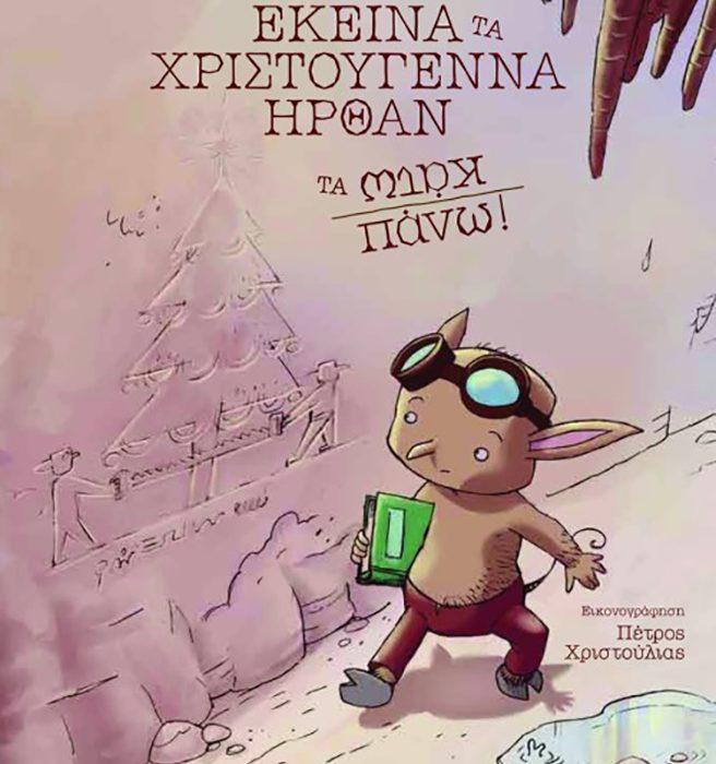 Christmas Topsy-Turvy
